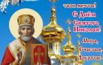 Поздравления с днем святого николая. Поздравления на день святого николая чудотворца