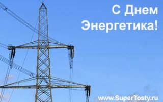 Поздравление и открытки с днём энергетика. Лучшие поздравления с Днем энергетика — стихи, СМС и открытки
