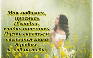 Самые красивые пожелания с добрым утром. Пожелания доброго утра любимой девушке своими словами