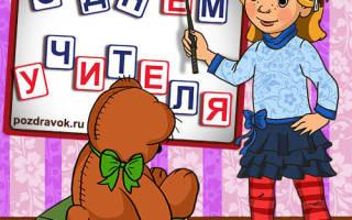 Описание праздника день учителя в школе. День учителя в россии. Поздравления на День учителя