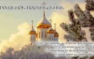 Поздравления с днем прощенного воскресения. Поздравления с прощеным воскресеньем