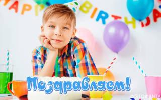 Поздравление 14 мальчику
