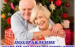Новогодние поздравления родителям в прозе. Поздравление с новым годом родителям в прозе