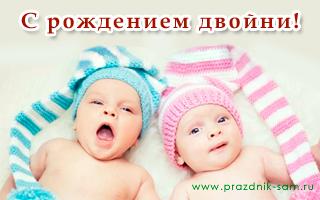 Поздравление с рождением двойняшек мальчиков