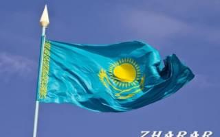 Патриотические поздравления с днем независимости россии в прозе. Поздравления с Днем Независимости Республики Казахстан