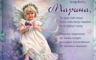 День ангела Марины: дата, молитвы. Именины марины, поздравление марине
