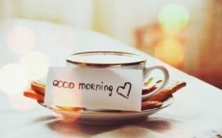 Доброе утро хорошего дня парню своими словами. Пожелания доброго утра любимой девушке своими словами. Пожелания с добрым утром в прозе