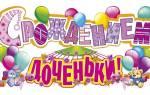 Православное поздравление с рождением дочери. Лучшие поздравления с рождением дочери (девочки) в стихах