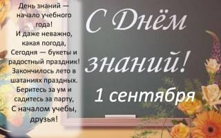 Как красиво в прозе поздравить с днем знаний. Поздравления с Днём знаний Поздравления с днем знаний и началом учебного
