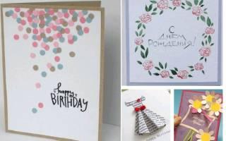 Изготовление открыток своими руками с детьми. Поздравительные открытки своими руками: мастер-класс, интересные идеи и рекомендации. Оригинальные идеи по изготовлению открыток для мамы на день рождения от дочки