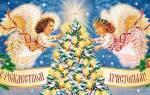 С рождеством христовым в прозе. Православное поздравление с рождеством в прозе