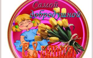 Прикольные поздравления с 8 марта между девочками